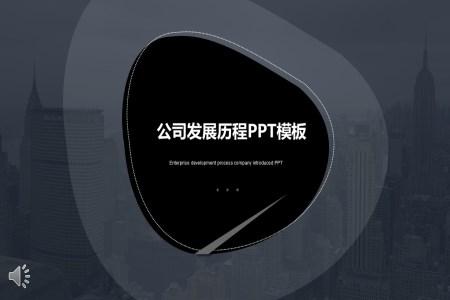 公司发展历程PPT模板