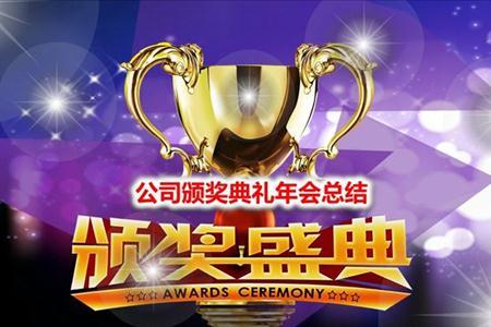 企业年会颁奖盛典通用PPT模板