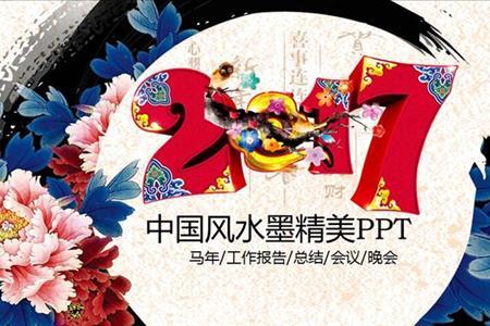 中国风彩色水墨精美PPT总结报告汇报PPT模板