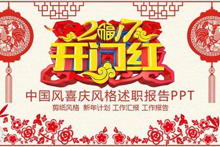 中国风格员工表彰大会新年工作计划PPT模板
