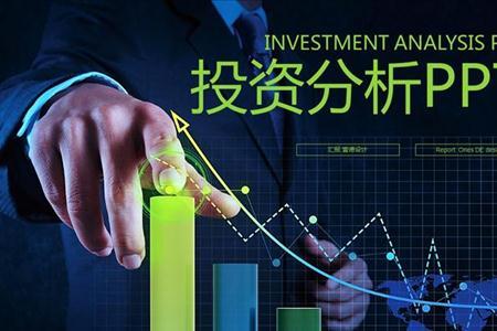 市场调查调研投资分析PPT模板