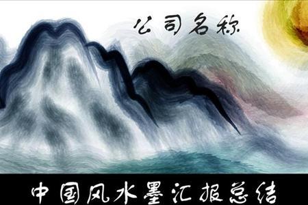 中国风彩色水墨工作汇报总结PPT模板