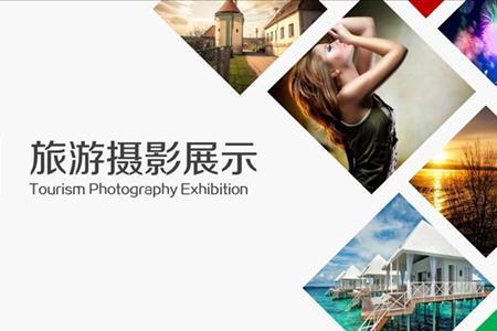 旅游旅行摄影电子相册展示PPT模板