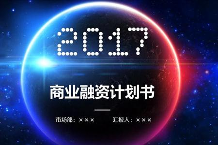 IOS炫彩星空风格商业融资计划书PPT模板
