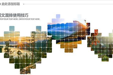 精品旅游日记摄影图片画册展示PPT模板