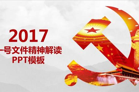 中央党政政府文件精神解读宣传推广PPT模板