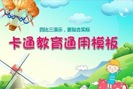 小学儿童卡通教育课件通用PPT模板