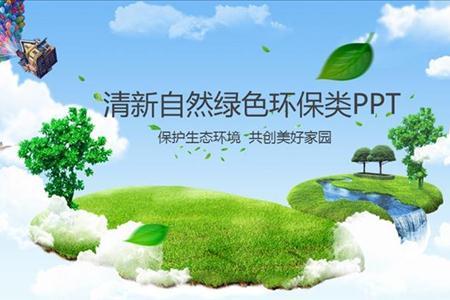 保护生态环境之清新自然绿色环保类PPT