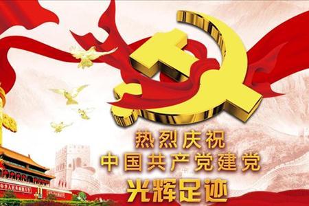 热烈庆祝中国共产党建党96周年PPT模板