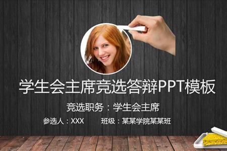 木板条文风格学生会竞选竞聘PPT模板