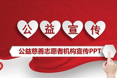 公益机构慈善志愿者机构宣传PPT模板