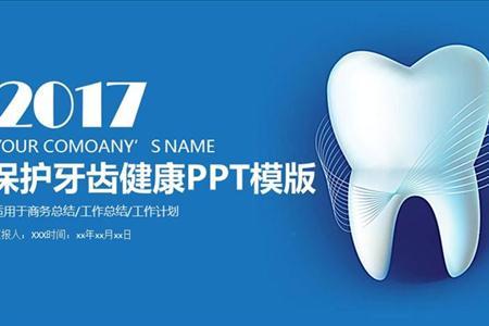 牙科主题保护牙齿健康PPT模板