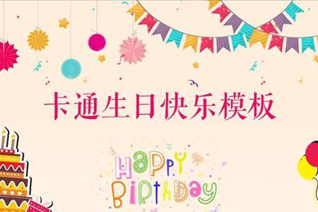 彩色卡通手绘风格生日快乐PPT模板
