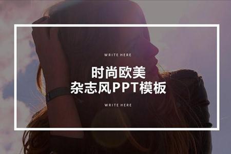 时尚欧美杂志风格总结汇报PPT模板