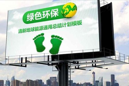 绿色清新地球环保能源总结汇报PPT模板