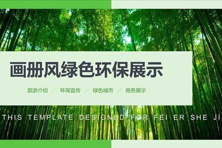绿色清新画册风环保展示画册PPT模板