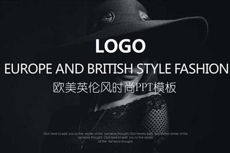 高端欧美英伦风时尚风格PPT模板