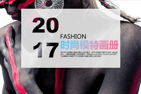 欧美创意风格时尚画册PPT模板
