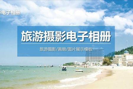 假期旅行旅游摄影电子相册PPT模板