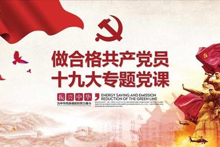 做合格共产党员十九大专题党课