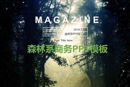 欧美时尚大气商务杂志风格工作总结汇报PPT模板