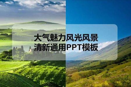 风景魅力自然风光风景清新通用PPT模板