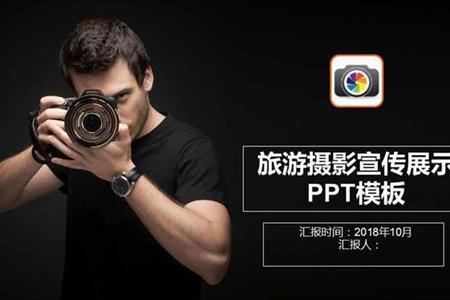 旅游摄影公司宣传推广展示PPT模板