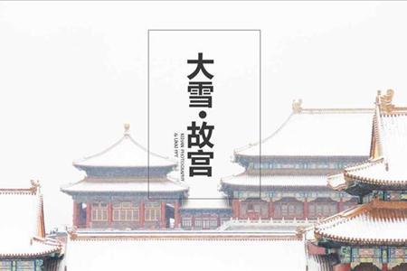 大雪下的故宫游记心得PPT模板