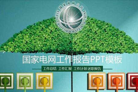 绿色环保风格国家电网工作总结报告PPT模板