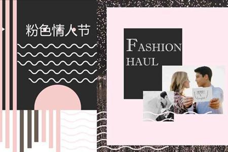 粉色情人节时尚商务策划规划PPT模板