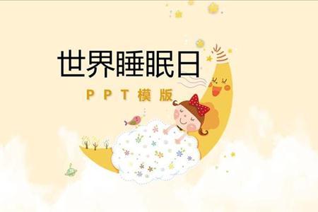 关爱健康保障睡眠PPT模板