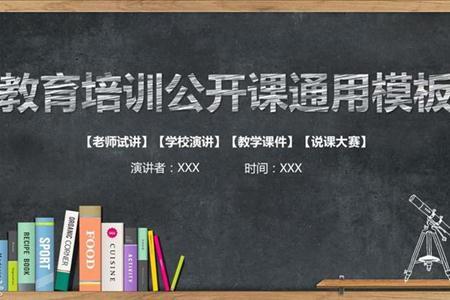 黑板粉笔风格教育培训公开课通用PPT模板