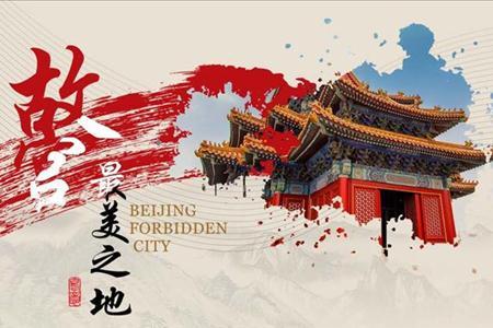 中国风炫彩水墨风格最美故宫游记PPT相册模板