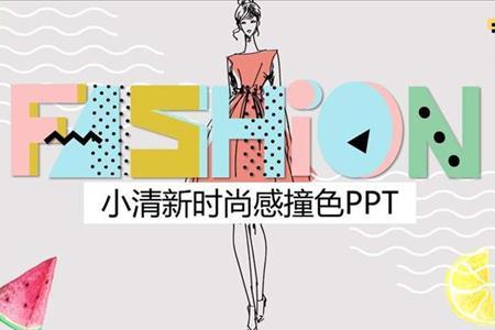 小清新时尚炫彩风格工作总结汇报PPT模板