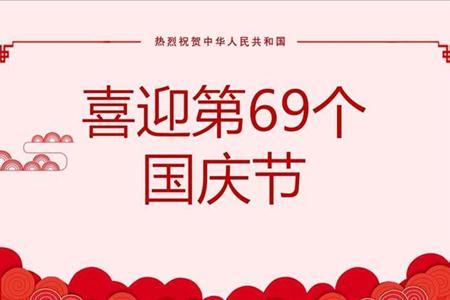 喜迎第69个国庆节PPT模板