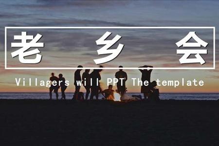 老乡会聚会PPT相册模板
