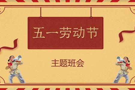 五一劳动节文革风PPT模板