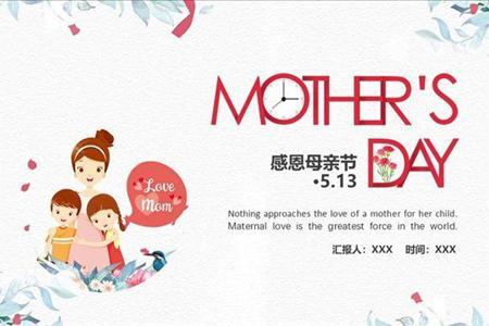 感恩母亲节活动策划PPT模板