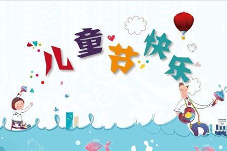 六一儿童节快乐PPT模板