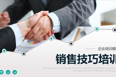 商务销售技巧培训PPT模板