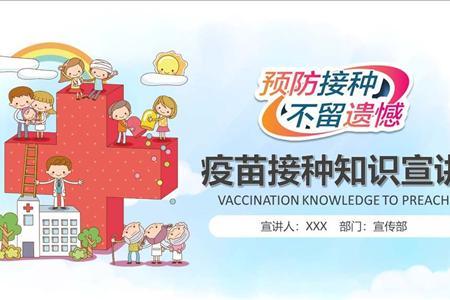 疫苗接种知识宣传推广PPT模板