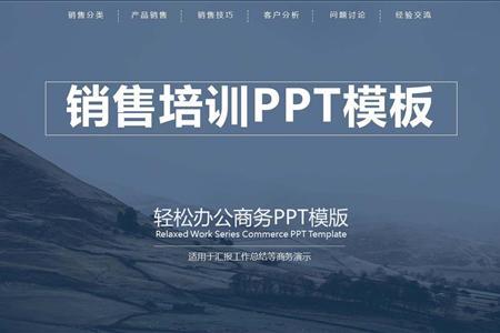 企业商务销售培训PPT模板