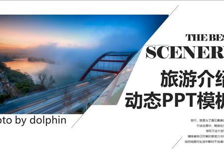 旅游介绍宣传推广PPT模板