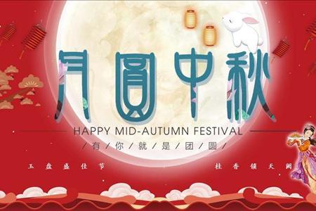 中秋节活动方案PPT模板