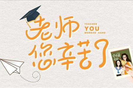 教师节祝福PPT模板