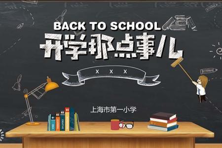 开学教育PPT模板