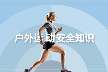 健身户外运动安全知识教育宣传PPT模板