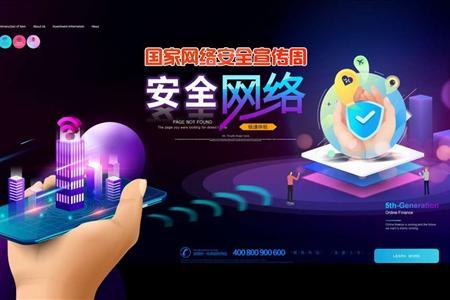 网络安全宣传推广PPT模板