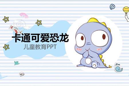 精美卡通儿童教育培训动态PPT模板免费下载