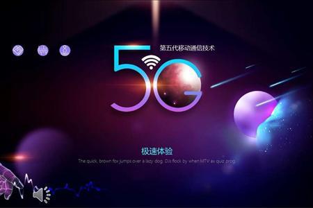 科技模板5G网络PPT模板